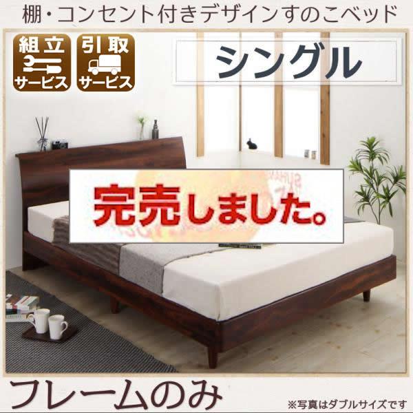 北欧デザインすのこベッド【Kennewick】ケニウック ベッドフレームのみ シングル