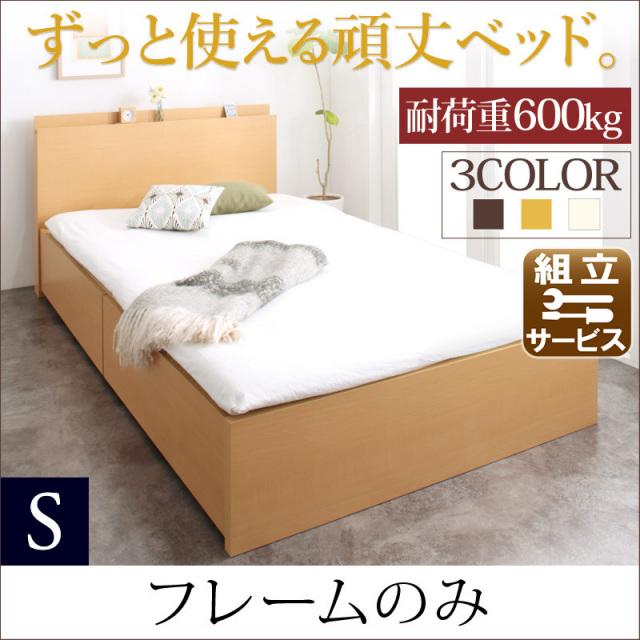 長く使える!国産 丈夫な収納付きベッド【Rhino】ライノ ベッドフレームのみ シングル