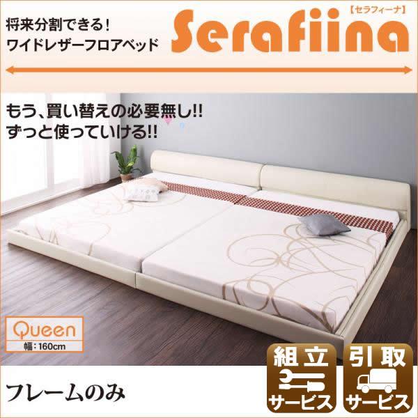 ワイドレザーファミリーベッド【Serafiina】セラフィーナ フレームのみ クイーン