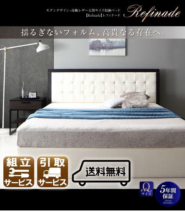 高級レザー大型サイズ収納付きベッド【Refinade】レフィナード
