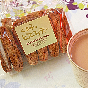くるみのビスコッティ|紅茶通販専門店 いい紅茶ドットコム