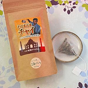 チャイ2gティーバッグ|紅茶通販専門店 いい紅茶ドットコム