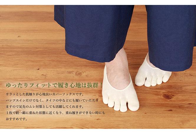 絹コットン5本指フィット3