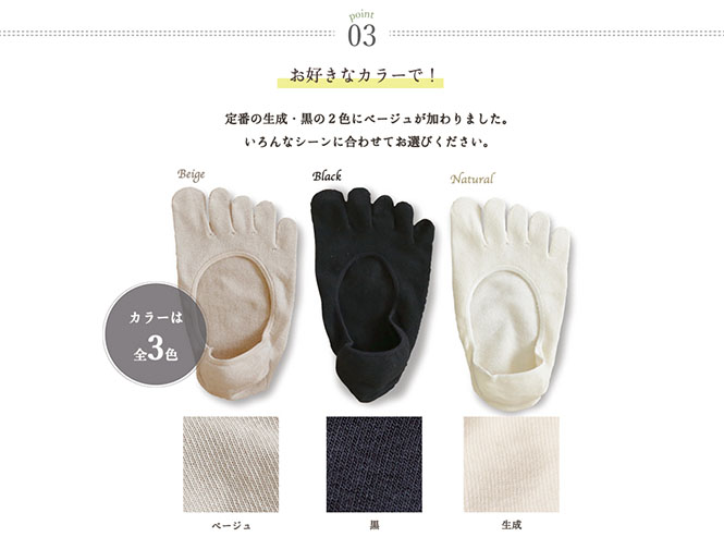 絹コットン5本指フィット6
