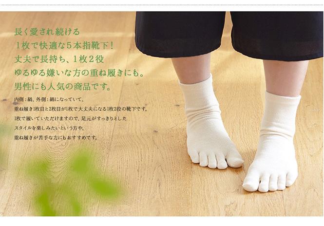 絹コットン5本指靴下1