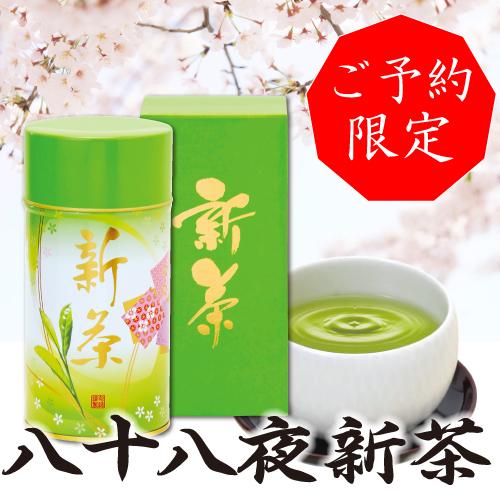 【予約商品】八十八夜新茶A(200g缶入り)【5月2日以降順次発送】