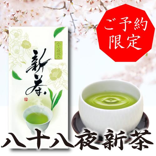 【予約商品】八十八夜新茶B(100g袋入り)【5月2日以降順次発送】