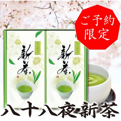 【予約商品】八十八夜新茶C(100g×2袋)【5月2日以降順次発送】