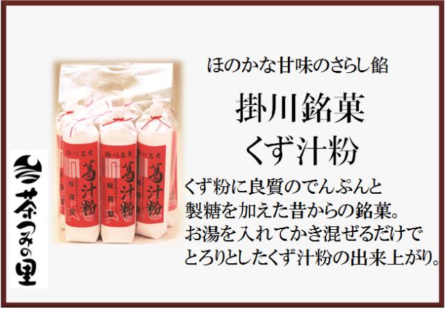 くず汁粉(8本入)