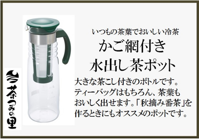 かご網付き水出し茶ポット(1,200ml)