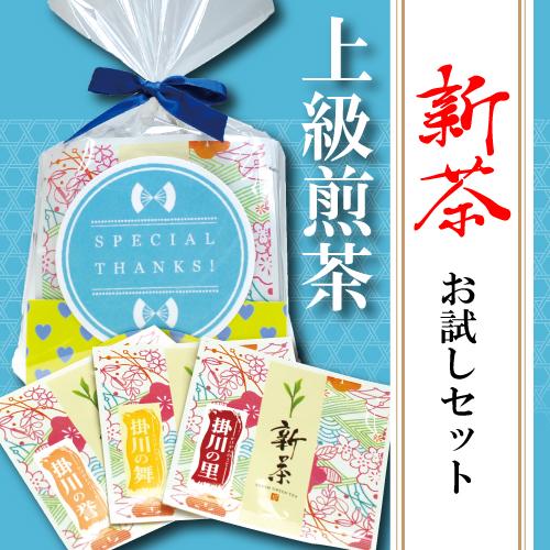 <深蒸し掛川茶>上級煎茶 新茶お試しセット(6g×12袋入)