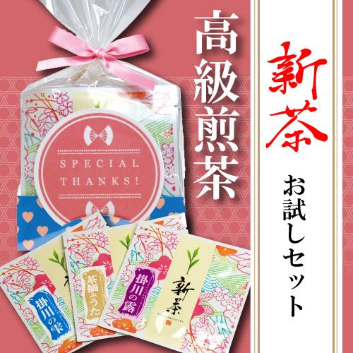 <深蒸し掛川茶>高級煎茶 新茶お試しセット(6g×11袋入)