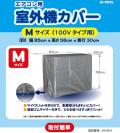 【オーム電機】 07-9741 エアコン室外機カバー Mサイズ DZ-Y001M