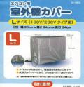【オーム電機】 07-9742 エアコン室外機カバー Lサイズ DZ-Y002L