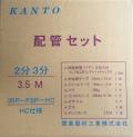 【業者様向き】【関東器材/KANTO】35P-FSP-HC5 エアコン配管セット 新冷媒対応2分3分3.5m 部品セット付 1箱5本入り
