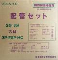 【業者様向き】【関東器材/KANTO】3P-FSP-HC5 エアコン配管セット 新冷媒対応2分3分 3m 部品セット付  1箱5本入り