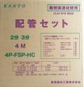 【業者様向き】【関東器材/KANTO】4P-FSP-HC5 エアコン配管セット 新冷媒対応2分3分4m 部品セット付  1箱5本入り