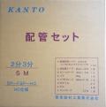 【業者様向き】【関東器材/KANTO】5P-FSP-HC4 エアコン配管セット 新冷媒対応2分3分5m 部品セット付  1箱4本入り