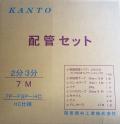 【業者様向き】【関東器材/KANTO】7P-FSP-4 エアコン配管セット 新冷媒対応2分3分7m 部品セット付  1箱4本入り