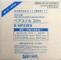 【オーケー器材】K-HP23E9 エアコンペアコイル 冷媒配管 2分3分20m