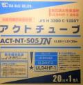 【関東器材/KANTO】エアコンシングルチューブ 5分 20m×1巻 NT-S05