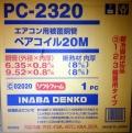 【因幡電工/INABA】PC-2320-3 ペアコイル 2分3分20m配管1巻入 3巻セット