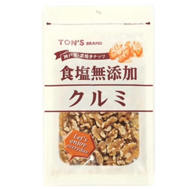 トン 食塩無添加 クルミ 大 165g