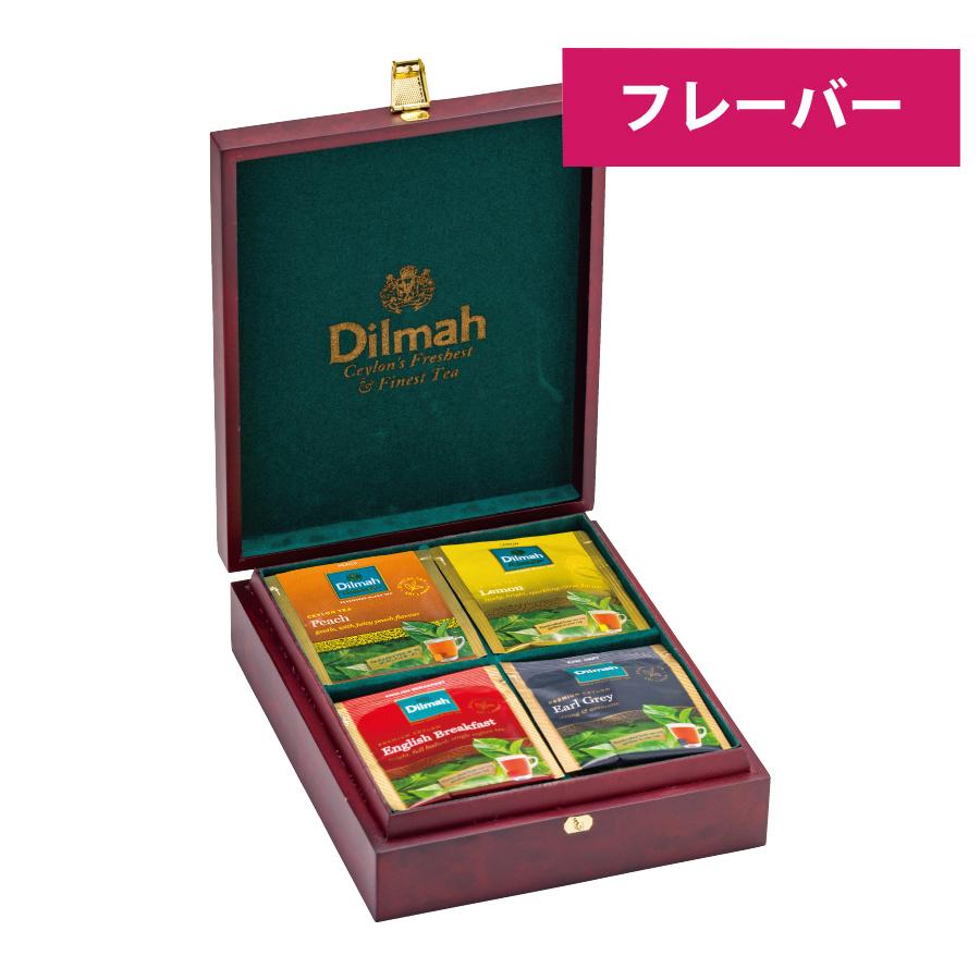 ディルマ ギフトボックス Mサイズ (8袋X4種) フレーバーティー入り