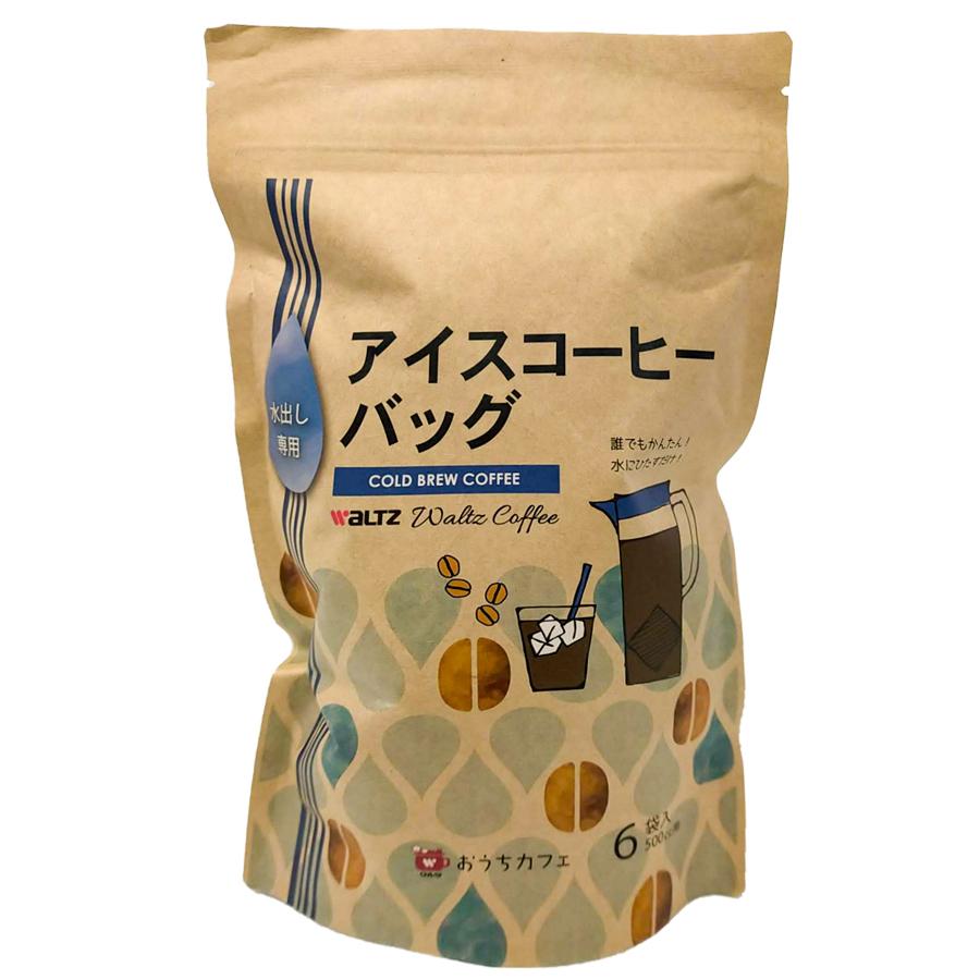 【春夏限定】ワルツ 水出し専用アイスコーヒーバッグ 35g×6袋入