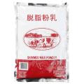 北海道産業 脱脂粉乳 1kg