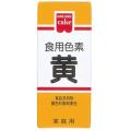 共立 食用色素 黄 5.5g
