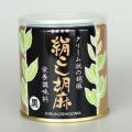 絹こし胡麻 (黒) 300g