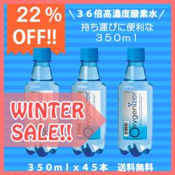 冬季キャンペーンオキシゲナイザー350ml