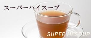 スーパーハイスープ   【120ml】   20袋セット