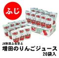 JA秋田ふるさと 増田のりんごジュース