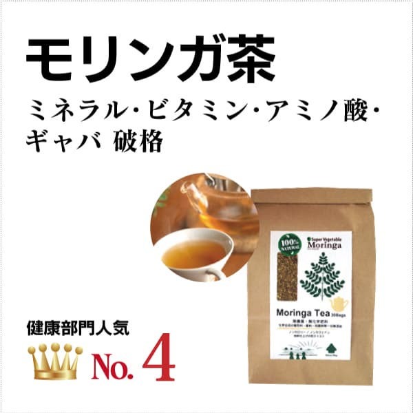 【冬はホットでほっこり温まって!/スーパーフードモリンガを美味しく飲む/ノンカロリー&ノンカフェイン】モリンガ茶(30パック入り) [商品番号:ke3048]