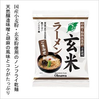 【インスタントでここまで美味しい!/玄米配合のノンフライ乾麺(ごまみそ)】オーサワのベジ玄米ラーメン(ごまみそ)119g  [商品番号:ke3306]