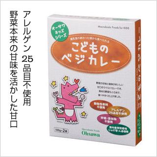 【甘口タイプ】オーサワこどものベジカレー200g(100g×2袋) [商品番号:ke3363]