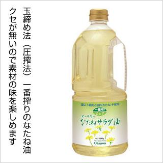 【菜種圧搾一番搾りのお得用】オーサワのなたねサラダ油(ペットボトル)1360g [商品番号:ke3399]