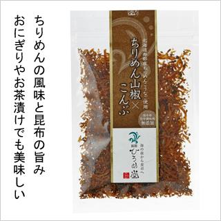 【ご飯によく合うふりかけ】ちりめん山椒×昆布(ふりかけ)35g [商品番号:ke3568]
