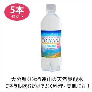 【天然微炭酸水の5本セット】天然炭酸水YOIYANA(よいやな)5本セット [商品番号:ke3770]