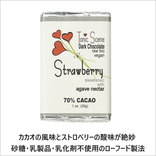 【季節限定品/カカオ70%の無添加オーガニックチョコレート/ストロベリーの酸味とチョコレートの甘み絶妙】ローチョコレート(ストロベリー)28g [商品番号:ke3843]