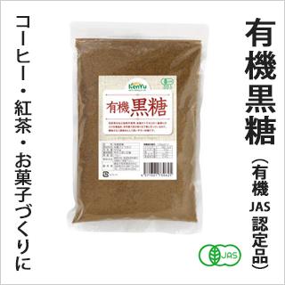 【有機JAS認定品の有機さとうきび100%使用の粉末黒糖】有機黒糖500g [商品番号:ke3882]