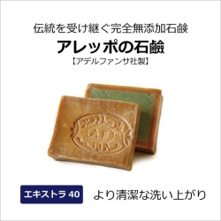 アレッポの石鹸EXTRA40