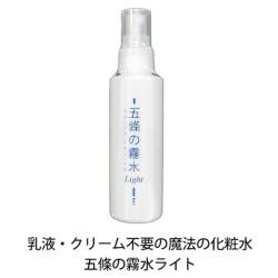 五條の霧水(脂性&混合肌用/ライト120ml)