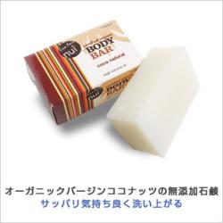 SORA黒石鹸125g(竹炭石鹸)