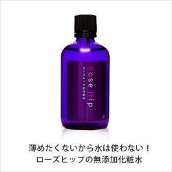 山澤清 ローズヒップの化粧水100ml