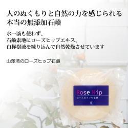 山澤清のローズヒップ石鹸