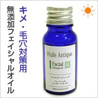 山澤清 ユイルアンティークNo.3
