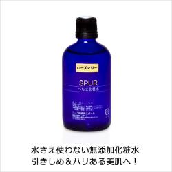 山澤清 ローズマリーの化粧水100ml